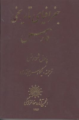 تصویر جغرافیای تاریخی فارس