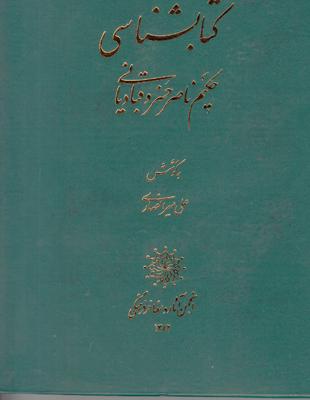 تصویر کتابشناسی ناصرخسرو