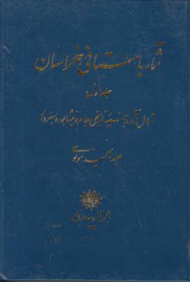 تصویر آثار باستانی خراسان (جلد 1)