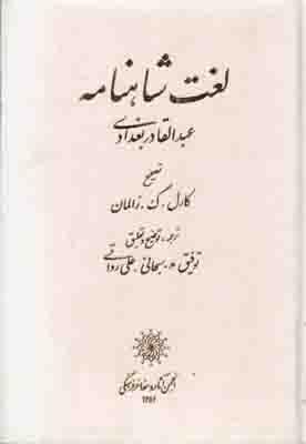 تصویر لغت شاهنامه
