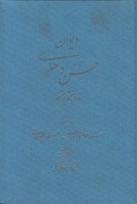 تصویر دیوان حسن دهلوی