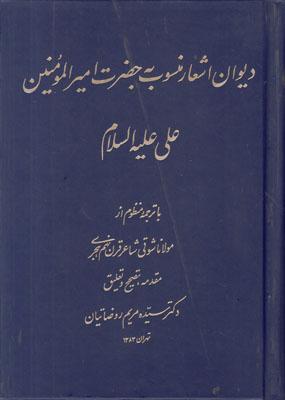 تصویر دیوان اشعار منسوب به حضرت علی(ع)