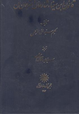 تصویر قانون ابن سینا شارحان و مترجمان آن