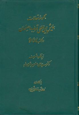تصویر مجموعه مقالات همایش بین المللی قرطبه و اصفهان