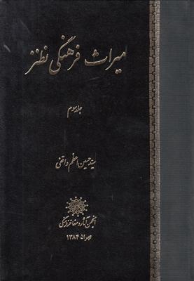 تصویر میراث فرهنگی نطنز جلد3