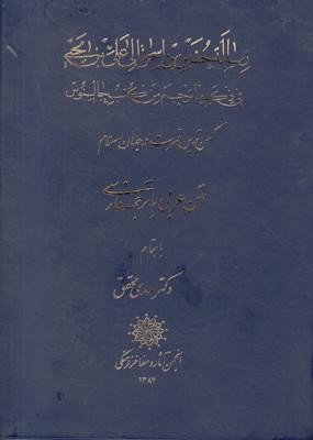 تصویر رساله حنین بن اسحق الی علی بن یحیی