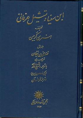 تصویر ابن سینا و تمثیل عرفانی (جلد 1)