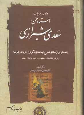 تصویر دیوان غزلیات سعدی شیرازی 2 جلدی