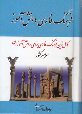 فرهنگ فارسی دانش آموز