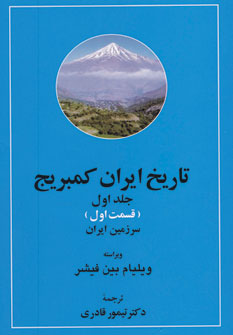 تصویر تاریخ ایران کمبریج جلد1 قسمت1و2 (مردم و سرزمین)
