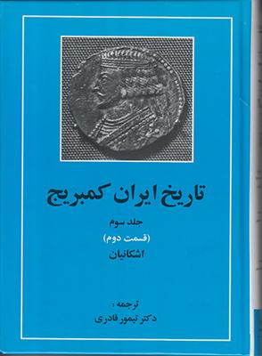تصویر تاریخ ایران کمبریج (ج3ق2)اشکانیان