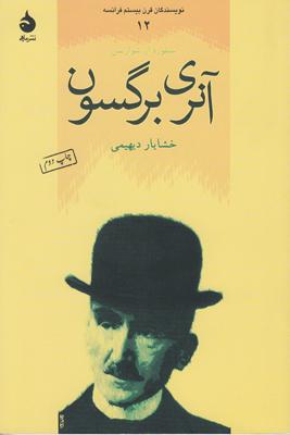 تصویر نویسندگان قرن بیستم فرانسه آنری برگسون