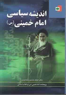 تصویر اندیشه سیاسی امام خمینی