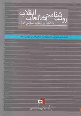 تصویر روش شناسی مطالعات انقلاب با تاکید بر انقلاب اسلامی ایران