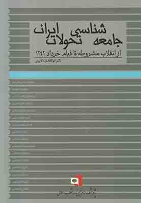 تصویر جامعه شناسی تحولات ایران(از انقلاب مشروطه تا قیام خرداد1342)