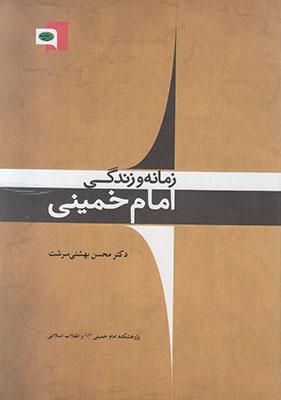 تصویر زمانه و زندگی امام خمینی