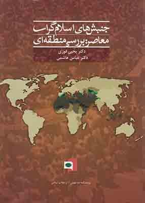 تصویر جنبش های اسلام گرای معاصر(بررسی منطقه ای)
