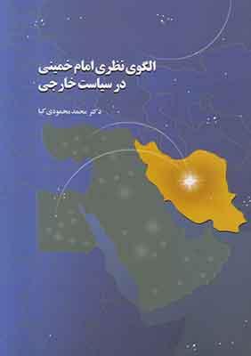 تصویر الگوی نظری امام خمینی در سیاست خارجی