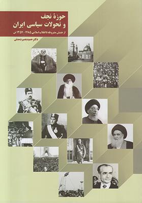 تصویر حوزه نجف و تحولات سیاسی ایران