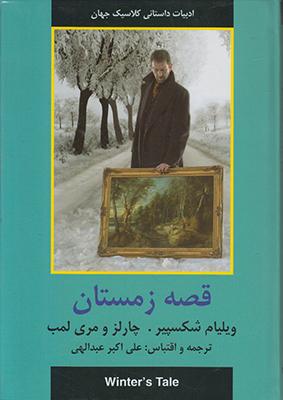 تصویر قصه زمستان