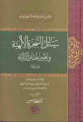 رسائل الشجره الاهیه ج1
