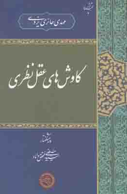 كاوش هاي عقل نظري/ش/حكمت و فلسفه