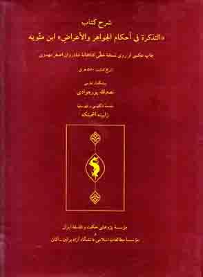 تصویر شرح کتاب التذکره فی احکام الجواهر و الاعراض