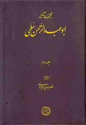 تصویر مجموعه آثار ابوعبدالرحمن سلمی جلد2 (متن عربی)