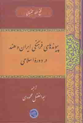 تصویر پیوندهای فرهنگی ایران و هند در دوره اسلامی