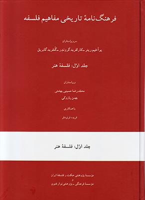 فرهنگ نامه تاریخی مفاهیم فلسفه