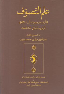 تصویر علم التصوف (متن عربی)