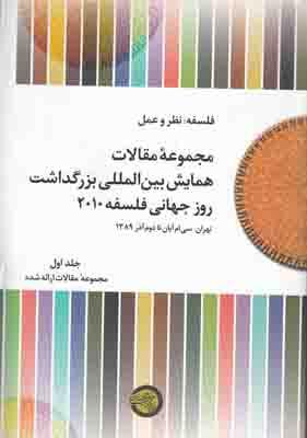 تصویر مجموعه مقالات همایش بین المللی روز جهانی فلسفه2010(ج 1)