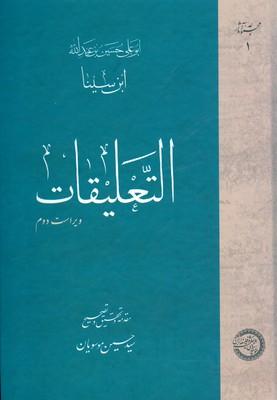 تصویر التعلیقات ابن سینا (متن عربی)