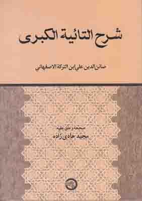 شرح التائیه الکبری (متن عربی)
