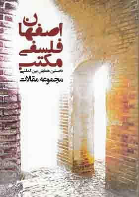 تصویر مجموعه مقالات نخستین همایش بین المللی مکتب فلسفی اصفهان
