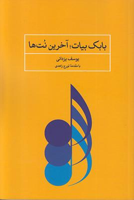 تصویر بابک بیات آخرین نت ها