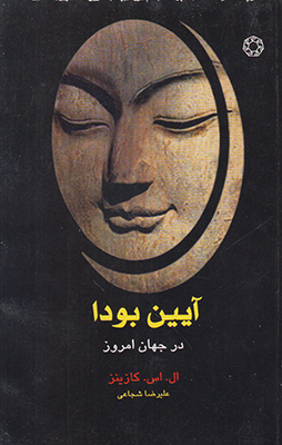 تصویر آیین بودا در جهان امروز