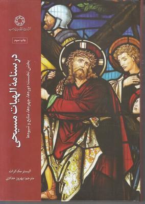 تصویر درسنامه الهیات مسیحی1