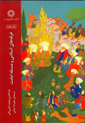 تصویر فرقه های اسلامی و مسئله امامت
