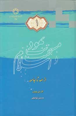 تصویر یهودیت مسیحیت و اسلام(3جلدی)