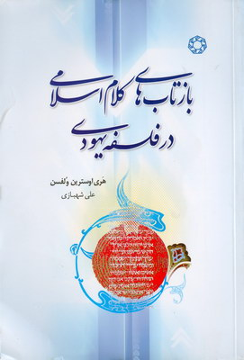 تصویر بازتاب های کلام اسلامی در فلسفه یهودی