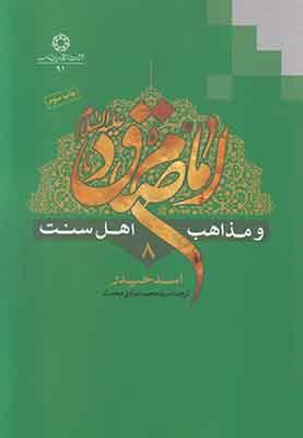 تصویر امام صادق و مذاهب اهل سنت(8جلدی)