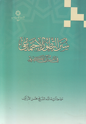 تصویر سنن التطور الاجتماعی فی القرآن الکریم (متن عربی )