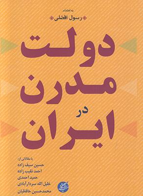 تصویر دولت مدرن در ایران