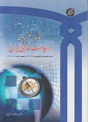 تصویر الگوهای تصمیم گیری در سیاست خارجی ایران
