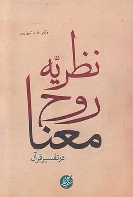 تصویر نظریه روح معنا در تفسیر قرآن