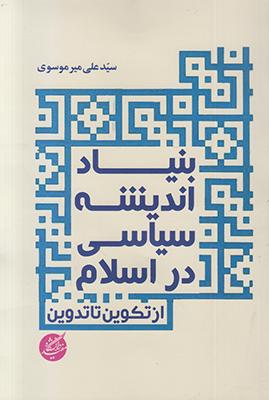 تصویر بنیاد اندیشه سیاسی در اسلام