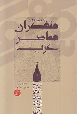 تصویر دانشنامه متفکران معاصر عرب