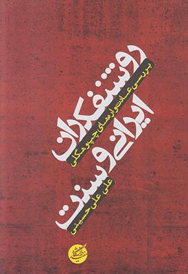 تصویر روشنفکران ایرانی و سنت