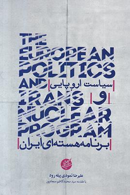 تصویر سیاست اروپایی و برنامه هسته ای ایران